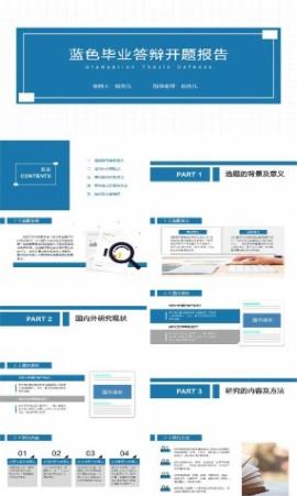 藍色畢業答辯開題報告PPT模板