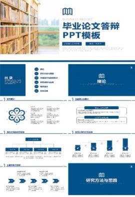 畢業論文開題報告本科答辯PPT模板