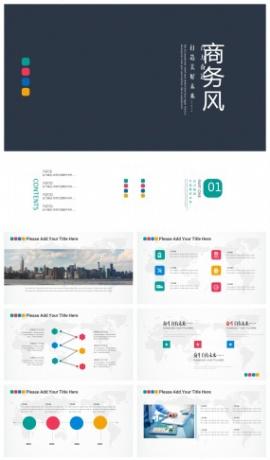 時尚扁平風計劃總結商務報告PPT模板