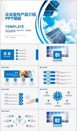 蓝色商务风企业宣传产品介绍PPT模板
