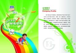 安爾樂兒童用品畫冊PSD素材