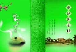 茶葉畫冊封面PSD素材