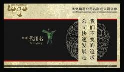 古韻中國元素psd名片模板