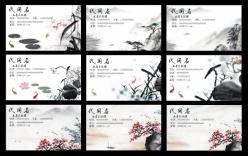 中國水墨名片psd背景素材