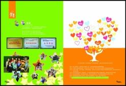 教育培訓機構宣傳畫冊PSD