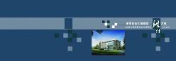 建筑設計方案A3精裝封面