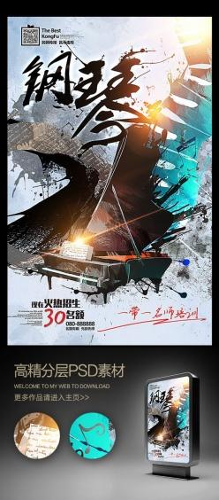 水墨中國風鋼琴班招生宣傳單