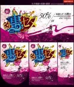 約惠七夕情人節商場促銷廣告