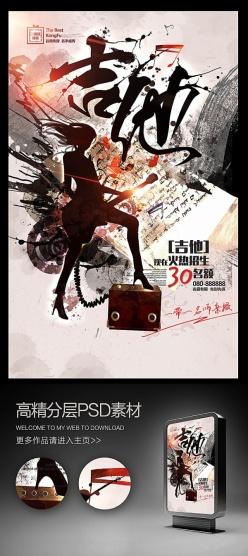 水墨中國風吉他培訓宣傳單