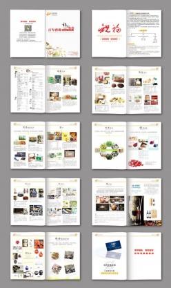 企業畫冊宣傳冊設計