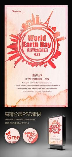 世界地球日手繪海報