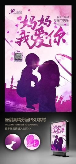 紫色剪影水彩母親節公益海報