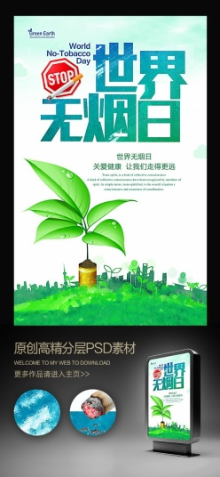水彩風世界無煙日環保公益海報