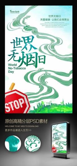 世界無煙日創意公益宣傳海報