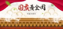 国庆黄金周广告宣传单
