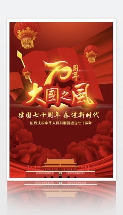 國慶70周年慶祝海報