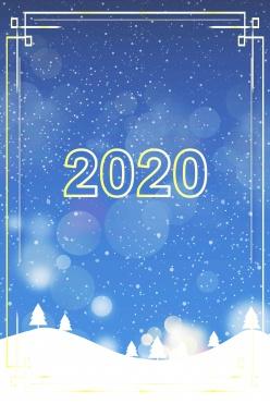 2020年海報背景ps素材