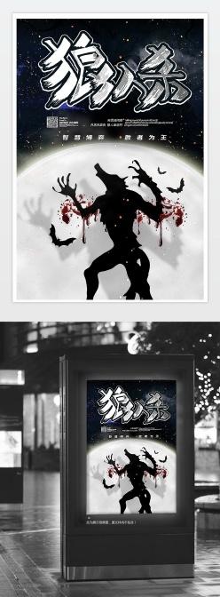 游戲活動宣傳海報