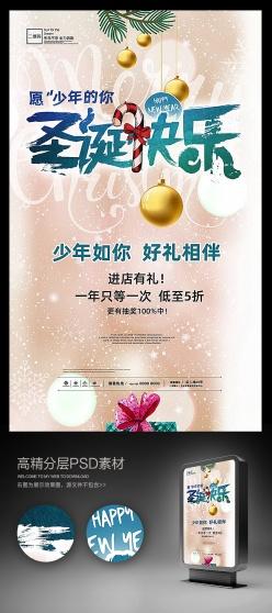 圣誕節促銷廣告海報