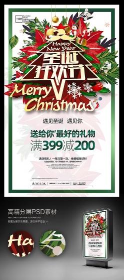 圣誕狂歡節商場促銷海報