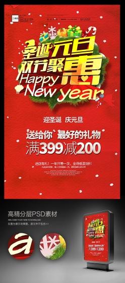 圣誕元旦雙節促銷海報