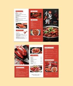 三折頁小龍蝦宣傳冊子