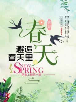 邂逅春天PSD廣告海報