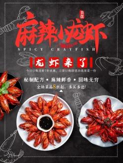 麻辣小龍蝦美食宣傳海報