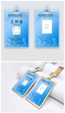 清新藍色科技工作證