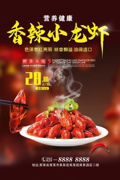 香辣小龍蝦美食宣傳招貼