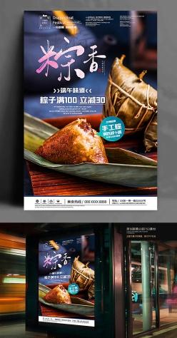 端午節粽子促銷海報