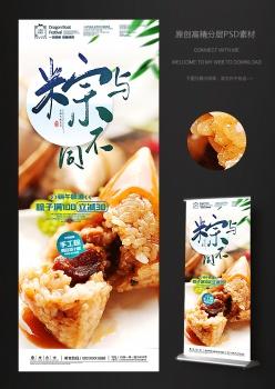 端午節粽子促銷長圖海報
