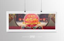 電烤爐元宵節歡樂購banner效果圖