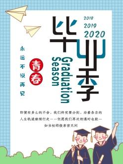 畢業季PSD分層海報設計