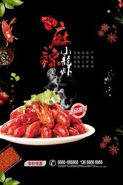 麻辣小龍蝦美食海報設計