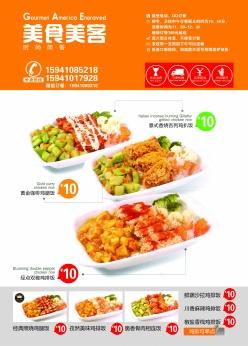 餐廳美食宣傳單PSD模板