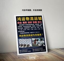 鴻運物流運輸海報模板