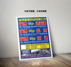 物流公司豎版宣傳海報