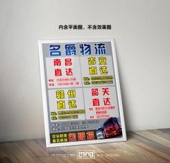 物流公司廣告宣傳海報