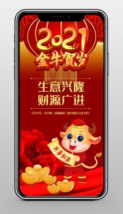2021牛年祝賀手機海報