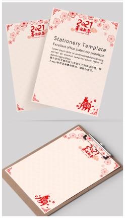 2021剪紙傳統信紙