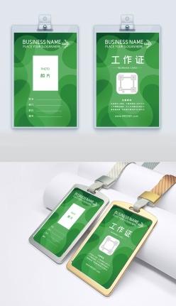 綠色動感商務工作證