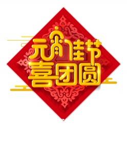 元宵佳节PSD海报标签
