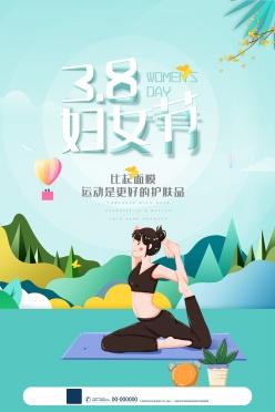38妇女节商场海报设计