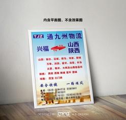 通九州物流海報模板設計