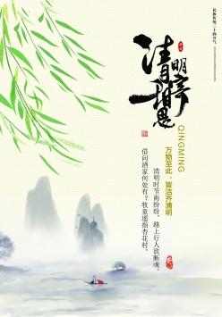 清明节广告海报设计PSD