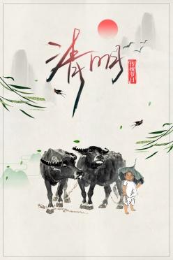清明节传统节日海报设计