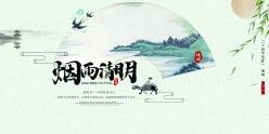 烟雨清明广告海报设计