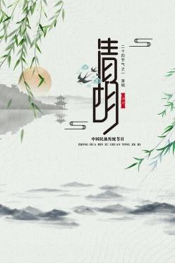 清明传统节日海报设计