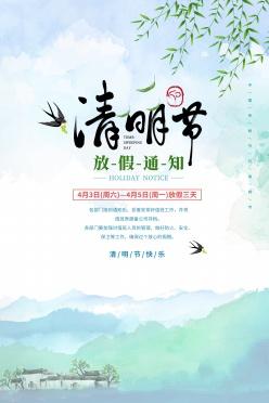 清明节放假通知宣传海报